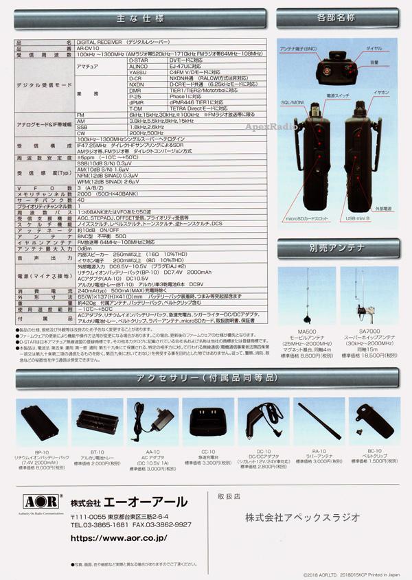 アペックスラジオ マイショップ > 【予約】AR-DV10 デジタルレシーバー
